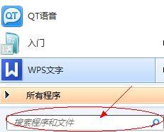 win7系统下QQ音乐打不开的解决方法