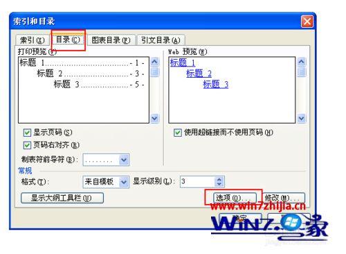 """win7系统下word生成目录时提示""""错误:未找到索引项""""如何解决"""